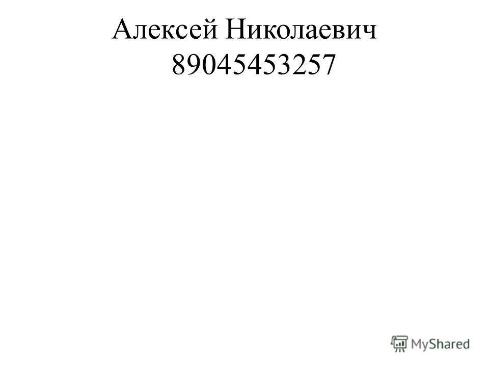 Алексей Николаевич89045453257
