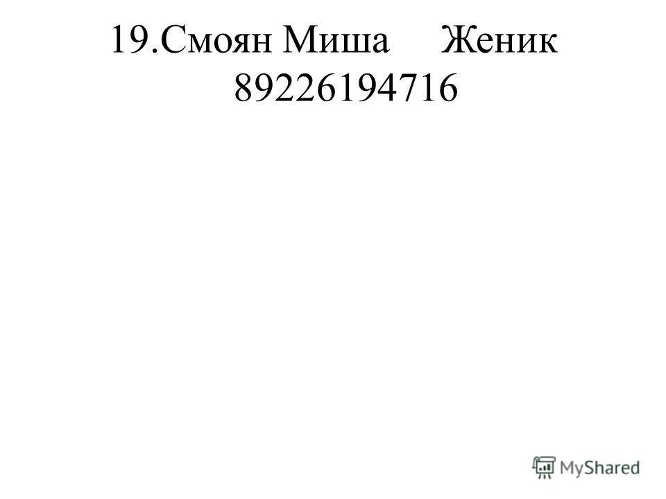 19.Смоян МишаЖеник 89226194716