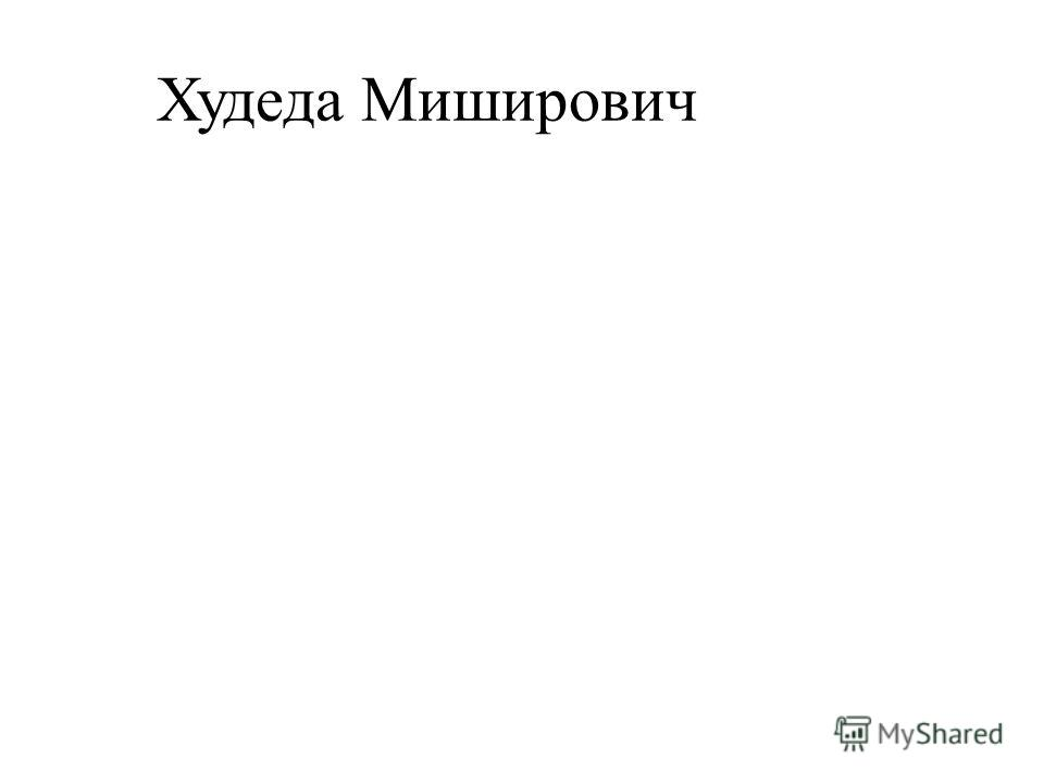 Худеда Миширович