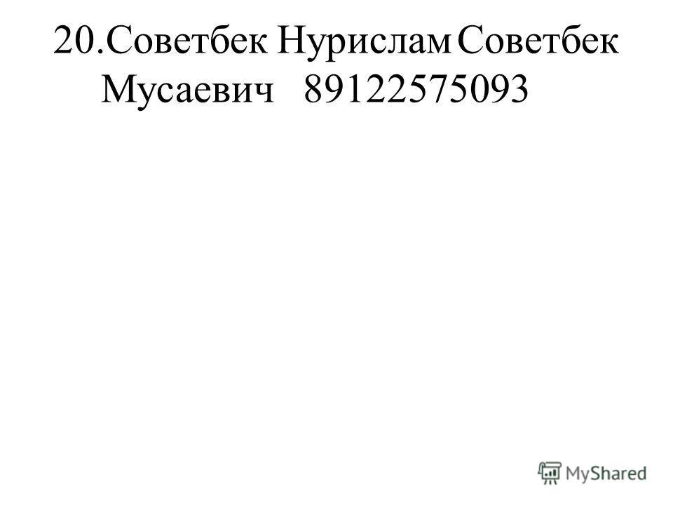 20.Советбек НурисламСоветбек Мусаевич89122575093