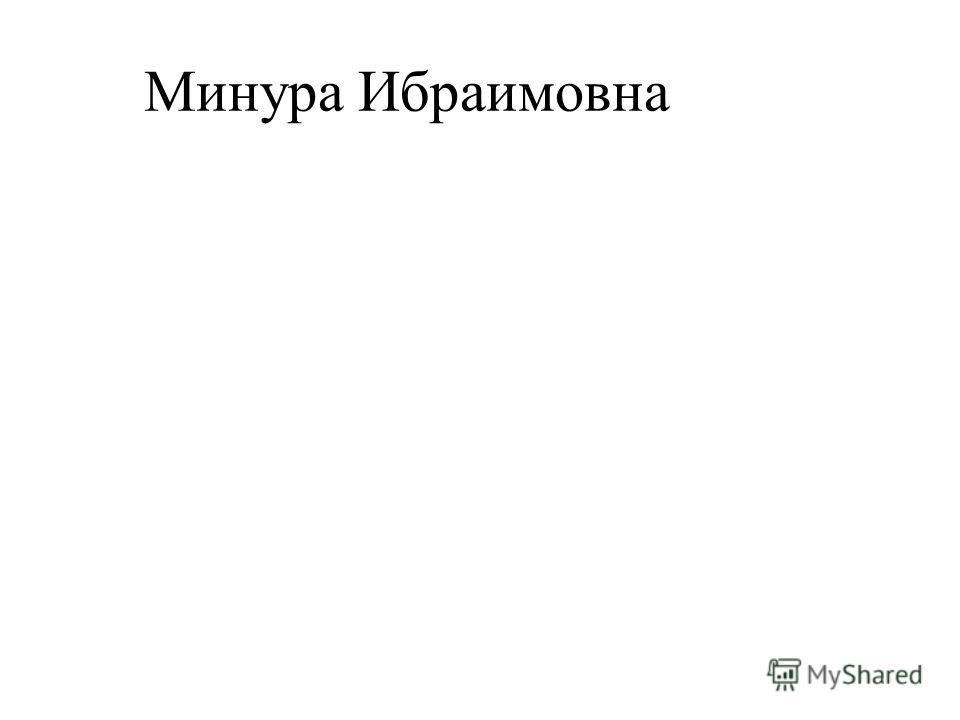 Минура Ибраимовна