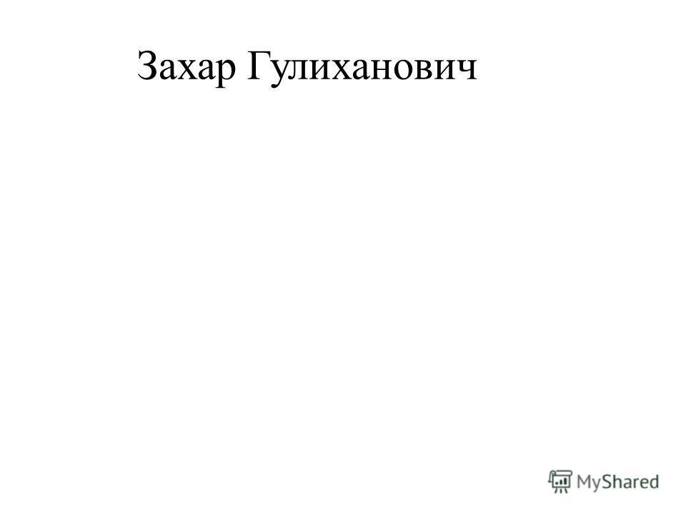 Захар Гулиханович