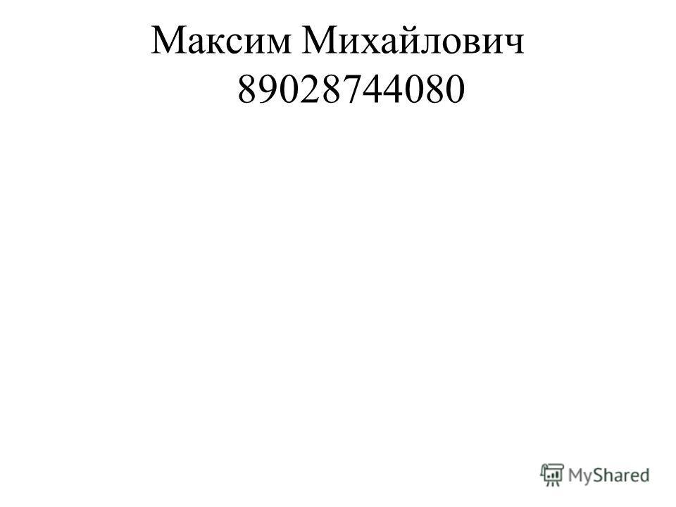 Максим Михайлович 89028744080