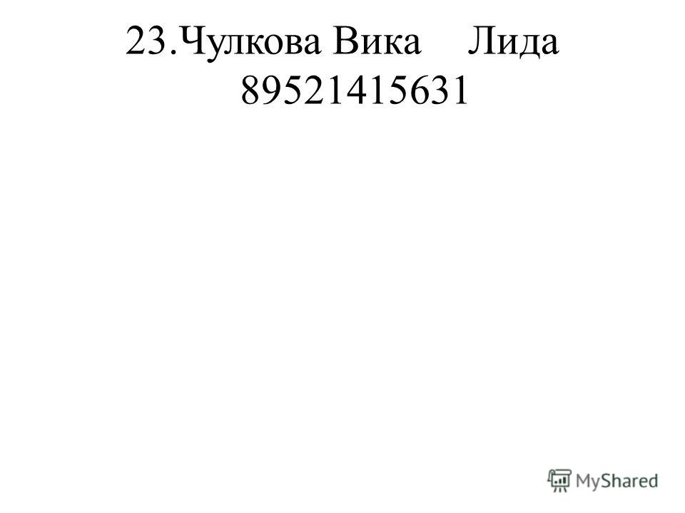 23.Чулкова ВикаЛида 89521415631