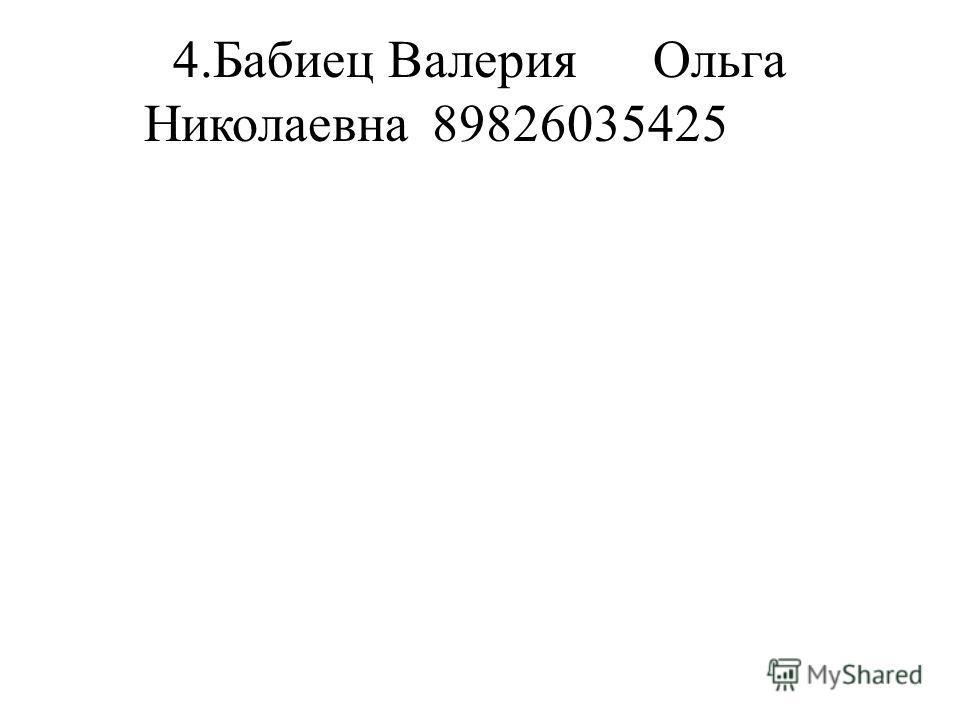 4.Бабиец ВалерияОльга Николаевна89826035425