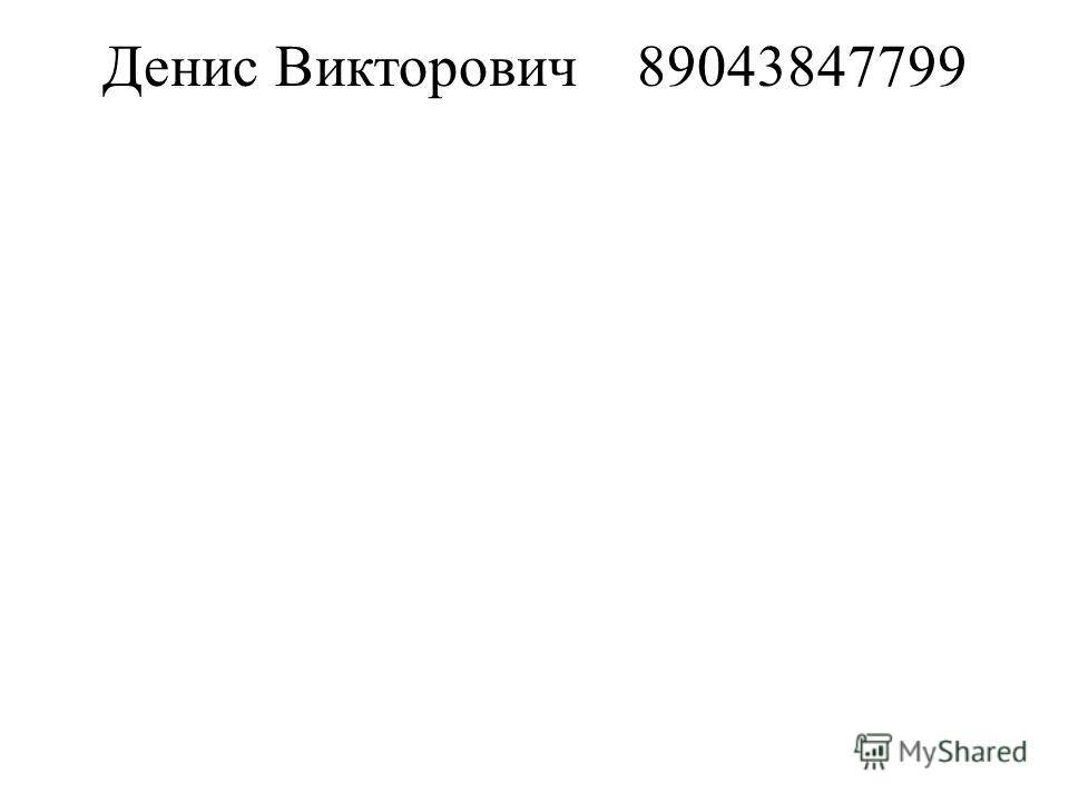 Денис Викторович89043847799