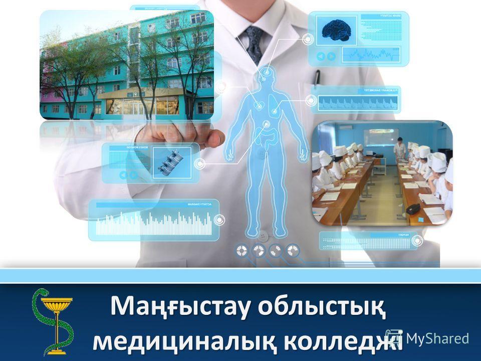 ProPowerPoint.Ru Маңғыстау облыстық медициналық колледжі