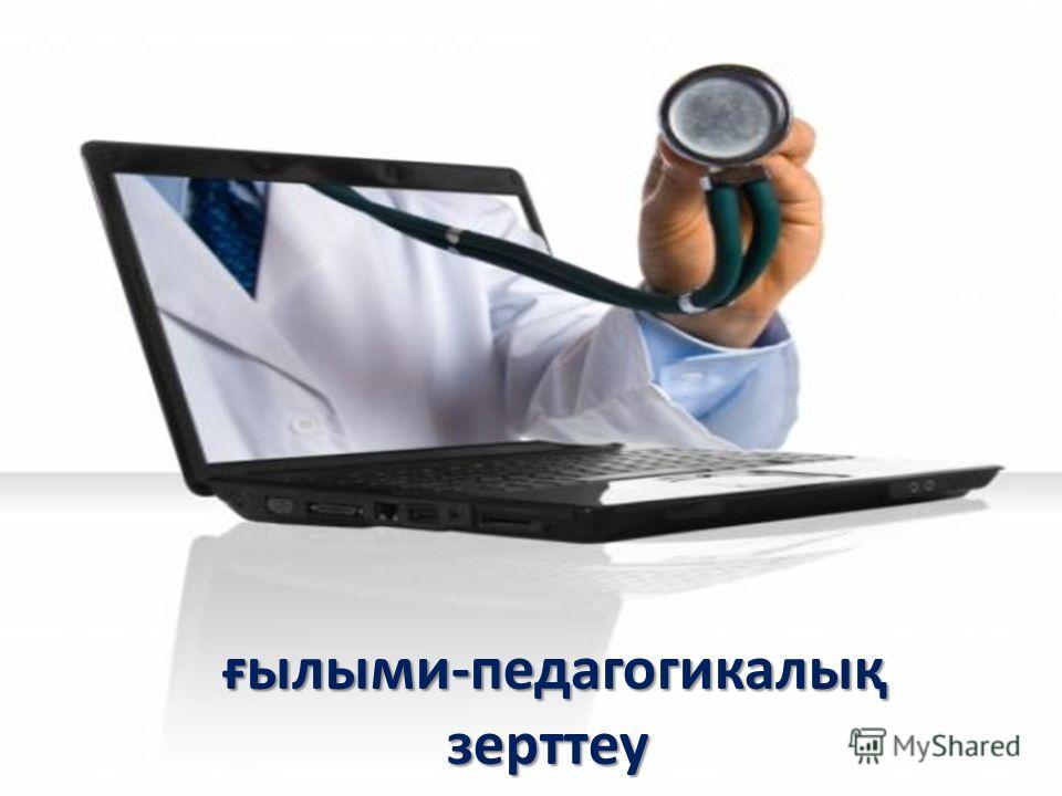 ғылыми-педагогикалық зерттеу ғылыми-педагогикалық зерттеу