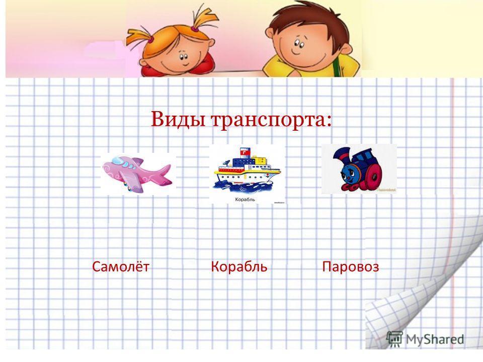 Виды транспорта: Самолёт Корабль Паровоз