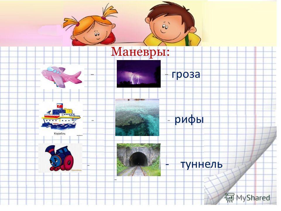 Маневры: - - гроза - - рифы - - туннель -