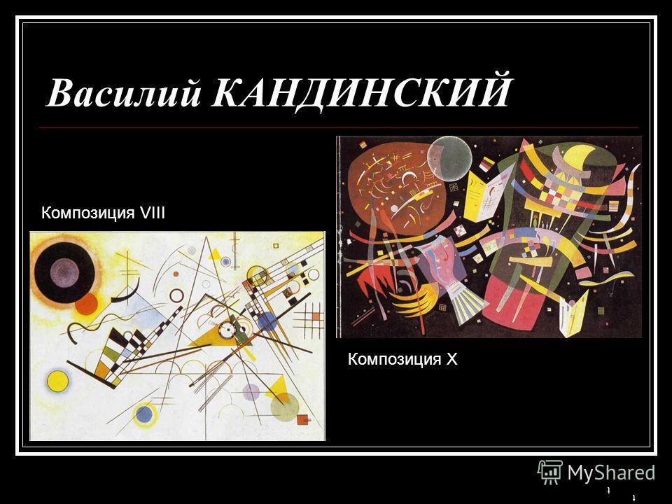 Василий КАНДИНСКИЙ t Композиция VIII Композиция X