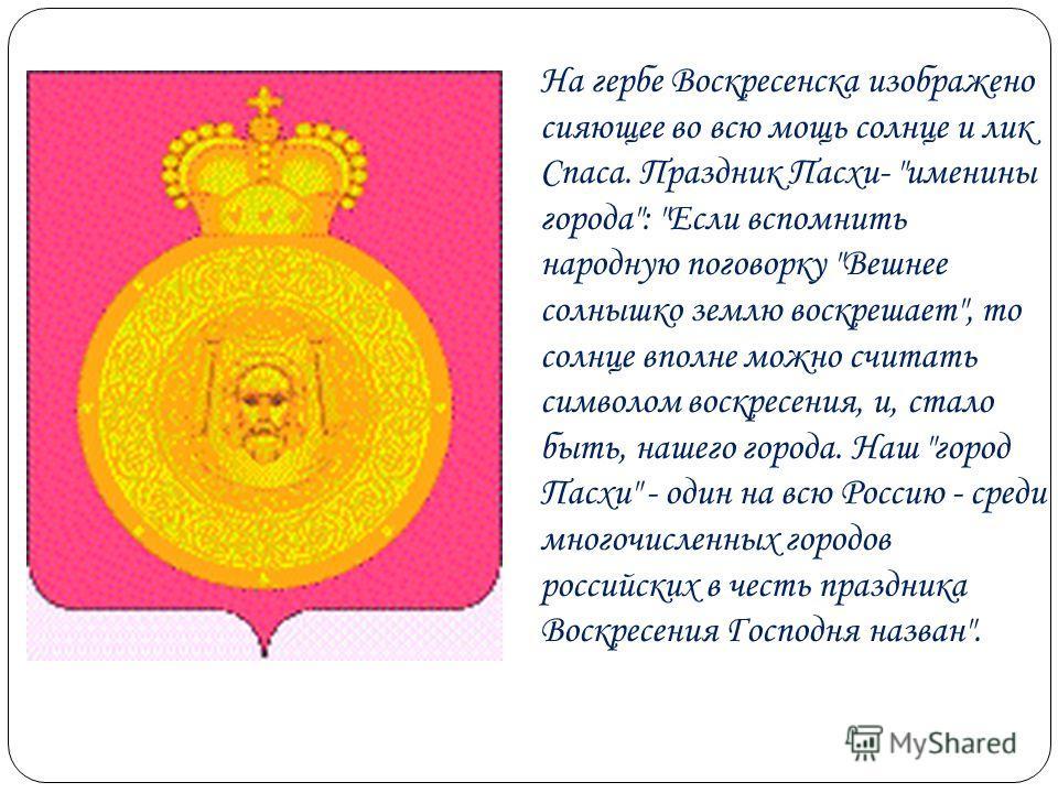 На гербе Воскресенска изображено сияющее во всю мощь солнце и лик Спаса. Праздник Пасхи-