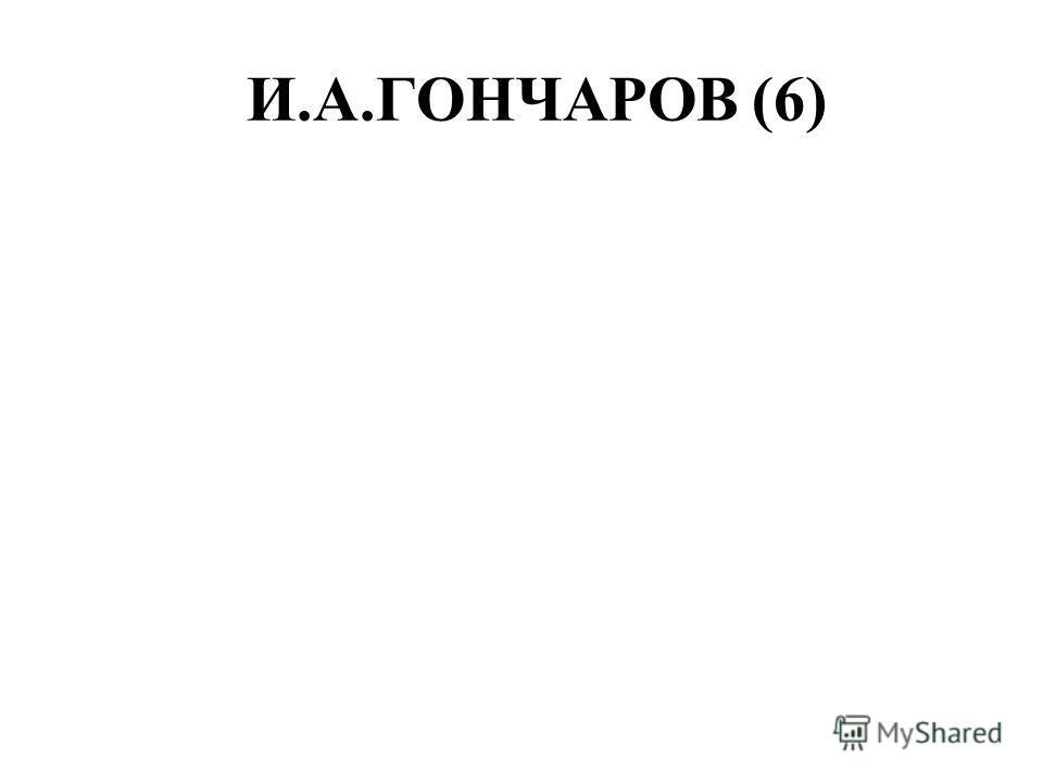 И.А.ГОНЧАРОВ (6)