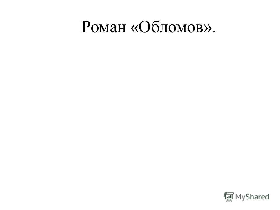 Роман «Обломов».