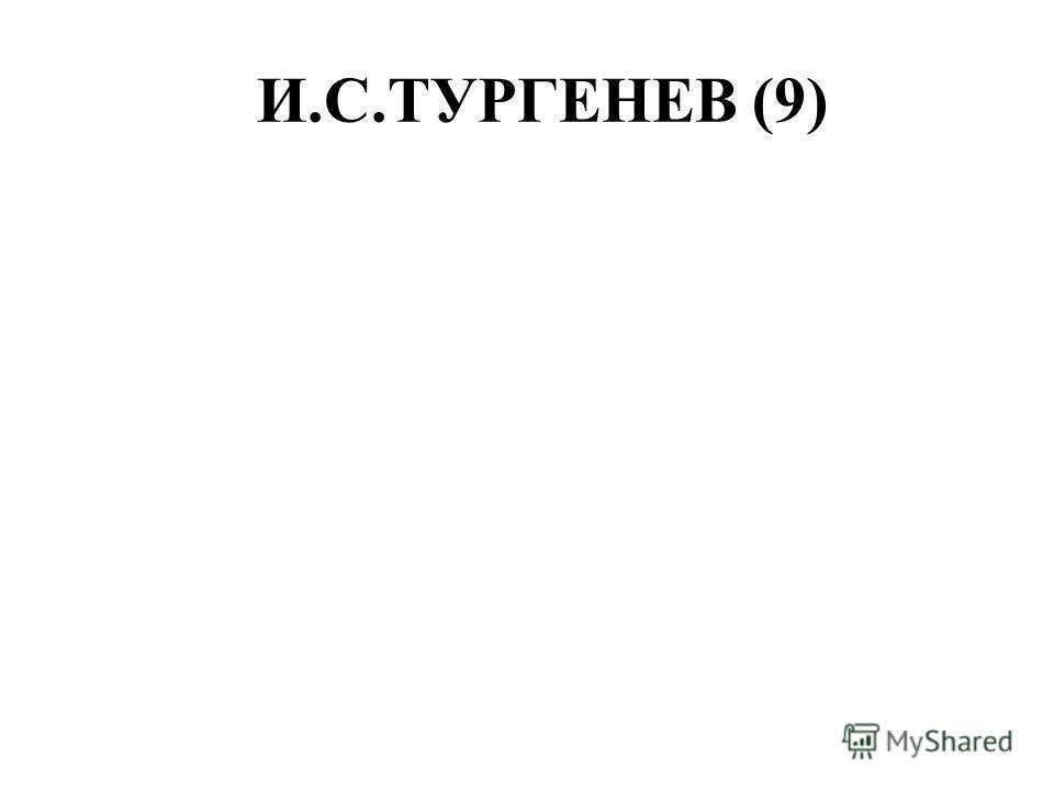 И.С.ТУРГЕНЕВ (9)