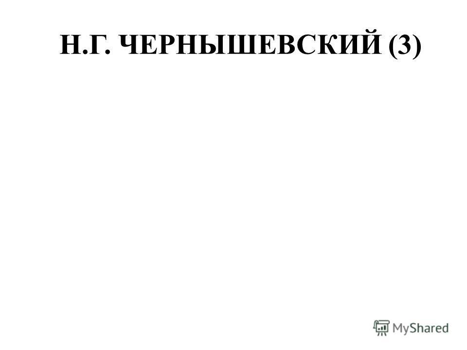 Н.Г. ЧЕРНЫШЕВСКИЙ (3)