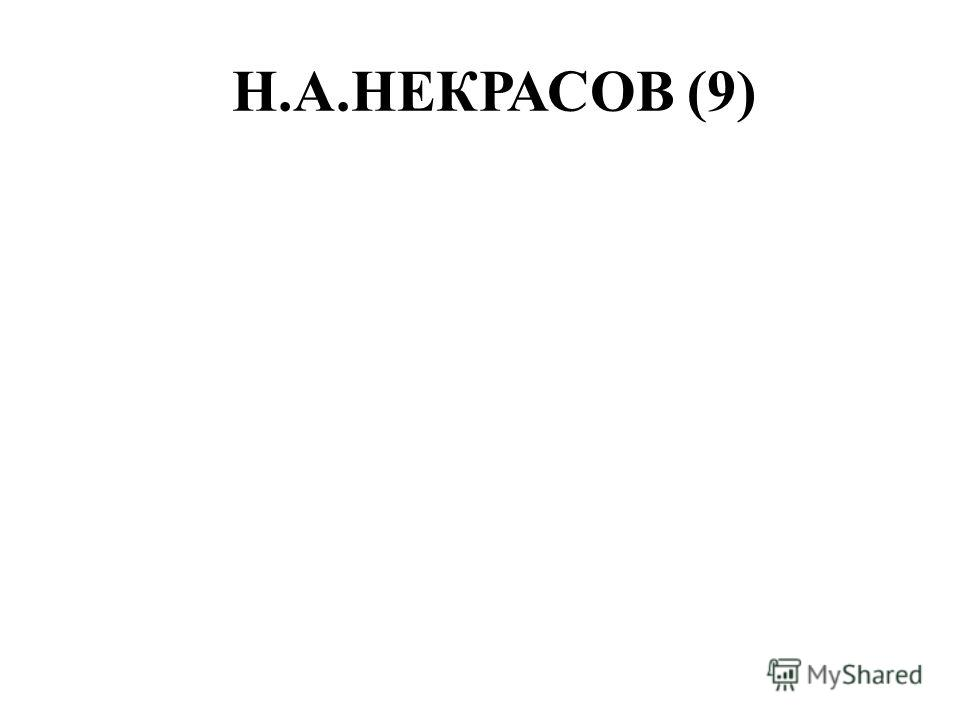 Н.А.НЕКРАСОВ (9)