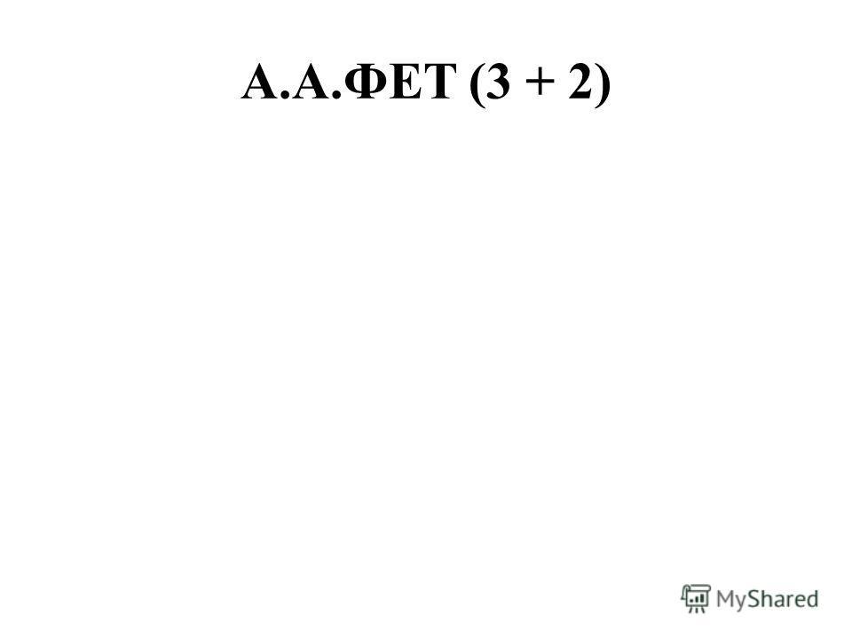 А.А.ФЕТ (3 + 2)