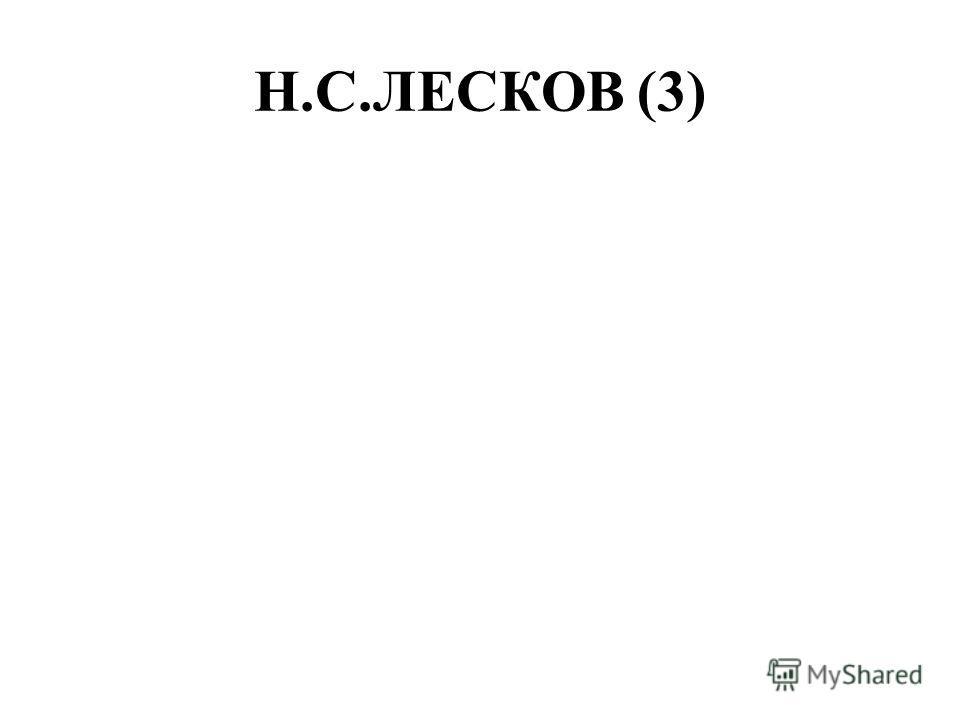 Н.С.ЛЕСКОВ (3)