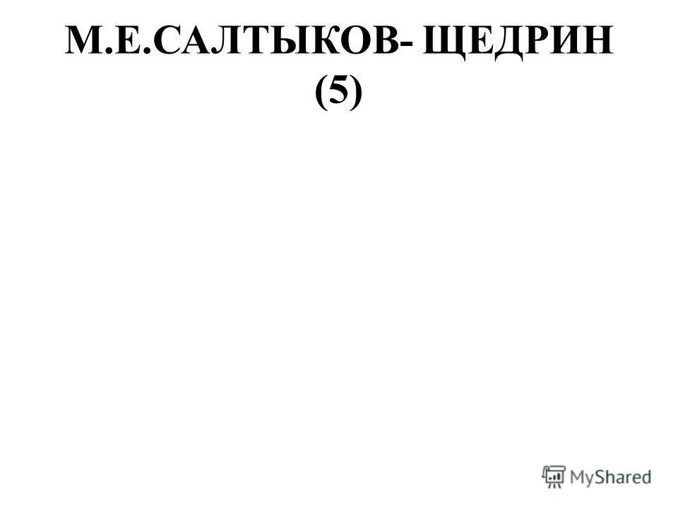 М.Е.САЛТЫКОВ- ЩЕДРИН (5)