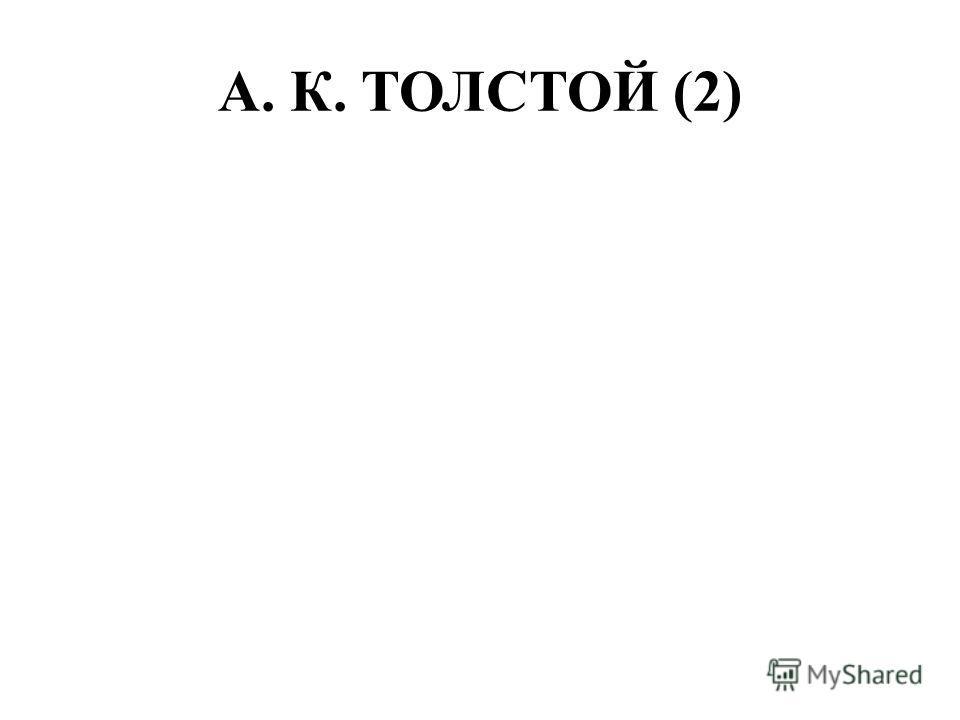 А. К. ТОЛСТОЙ (2)