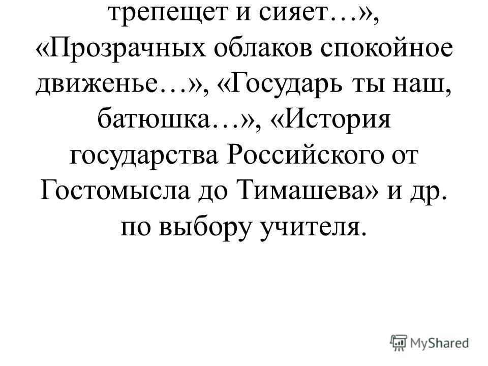 Стихотворения: «»Средь шумного бала, случайно…», «Слеза дрожит в твоем ревнивом взоре…», «Когда природа вся трепещет и сияет…», «Прозрачных облаков спокойное движенье…», «Государь ты наш, батюшка…», «История государства Российского от Гостомысла до Т
