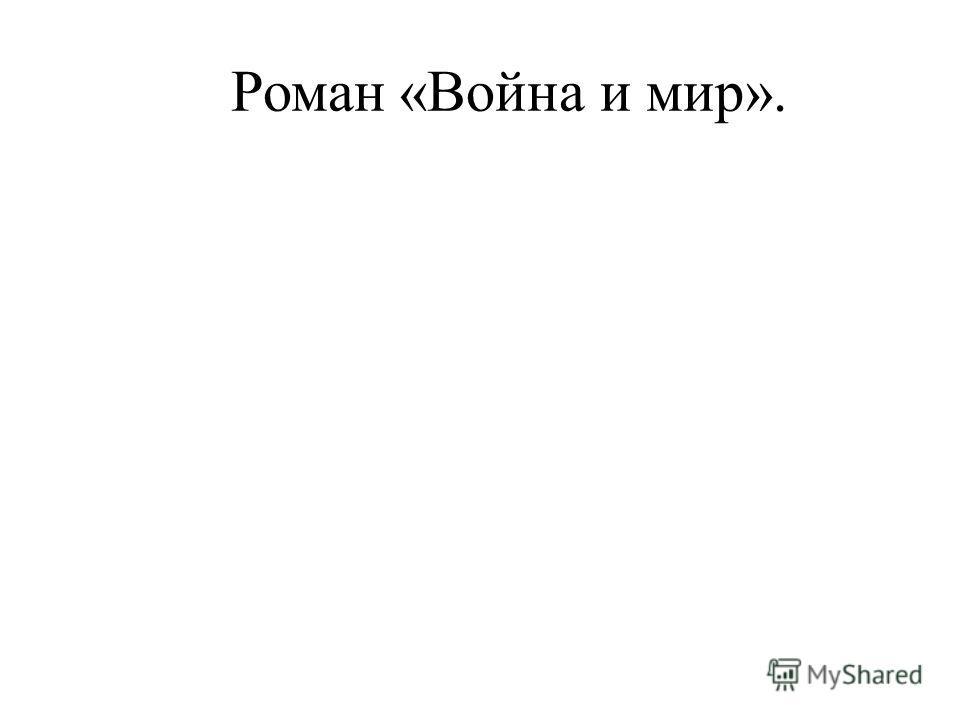 Роман «Война и мир».