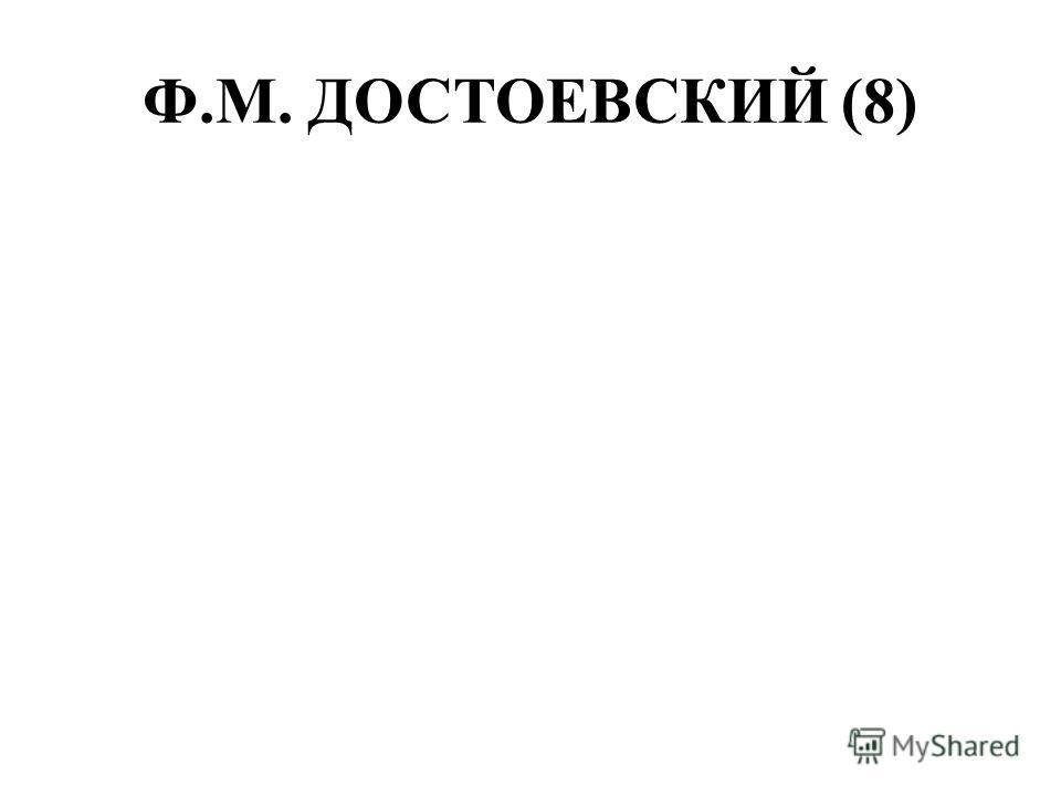 Ф.М. ДОСТОЕВСКИЙ (8)