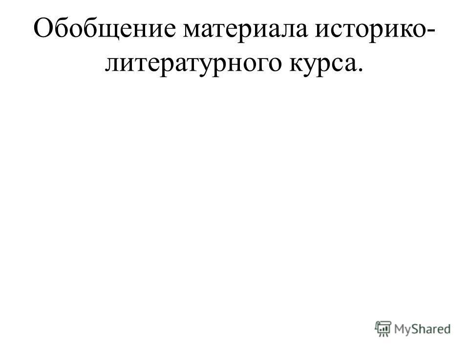 Обобщение материала историко- литературного курса.