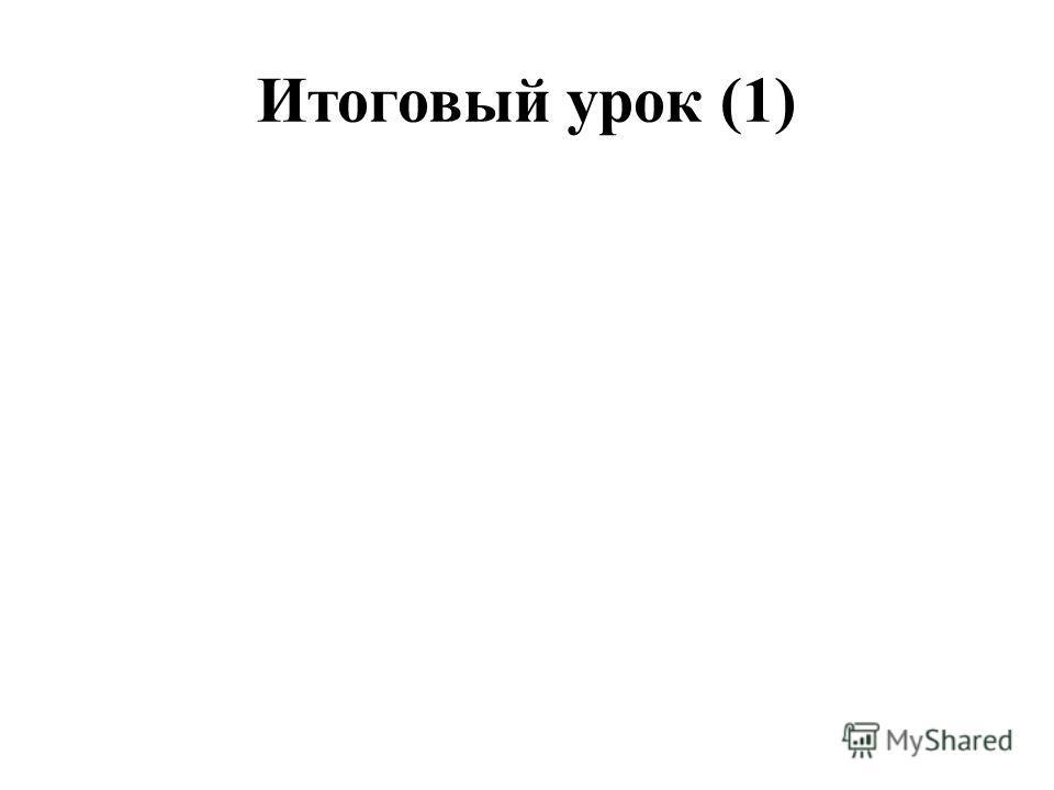 Итоговый урок (1)
