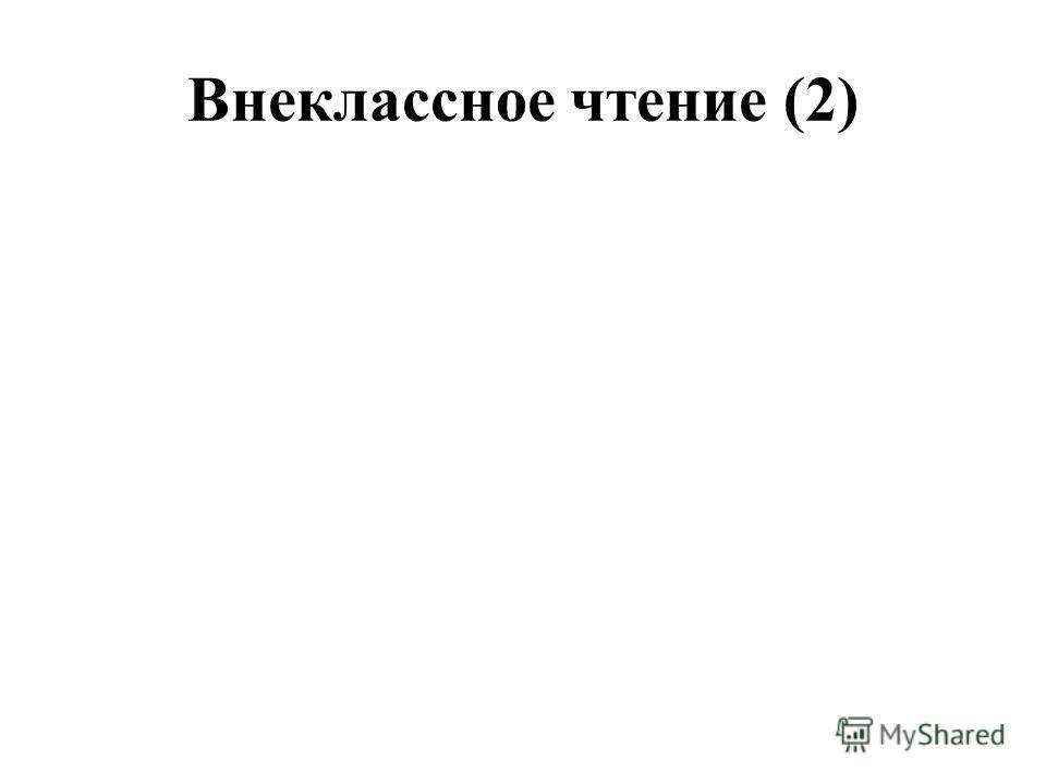 Внеклассное чтение (2)