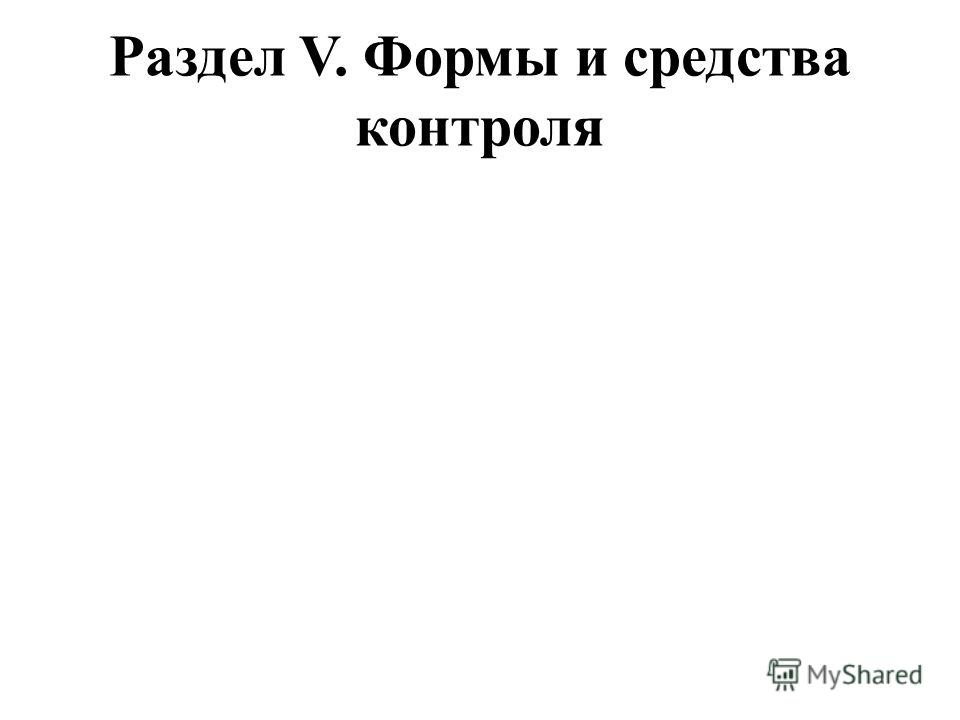 Раздел V. Формы и средства контроля