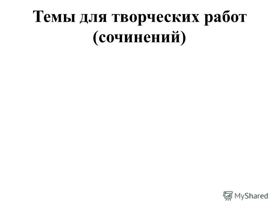 Темы для творческих работ (сочинений)