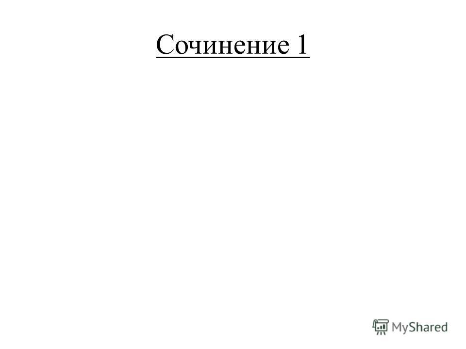 Сочинение 1