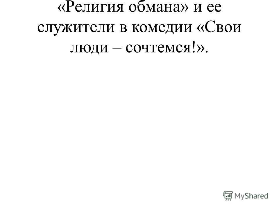 «Религия обмана» и ее служители в комедии «Свои люди – сочтемся!».