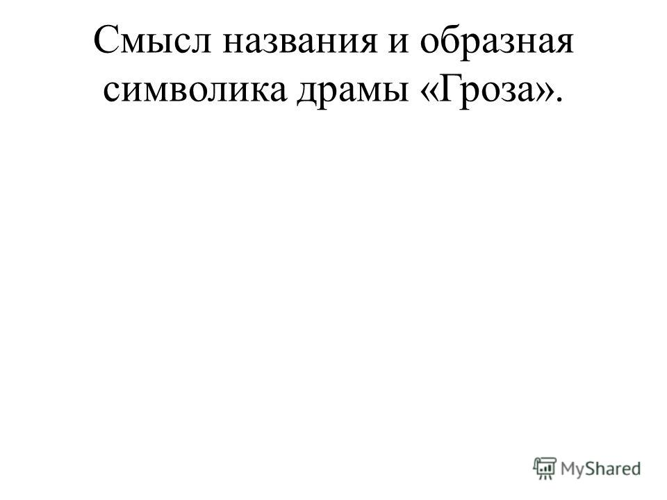 Смысл названия и образная символика драмы «Гроза».