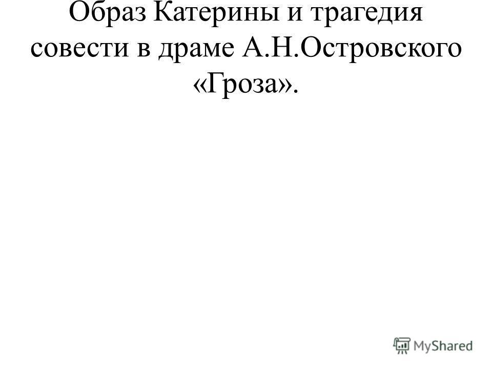 Образ Катерины и трагедия совести в драме А.Н.Островского «Гроза».