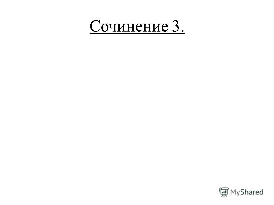 Сочинение 3.