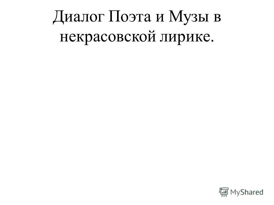Диалог Поэта и Музы в некрасовской лирике.
