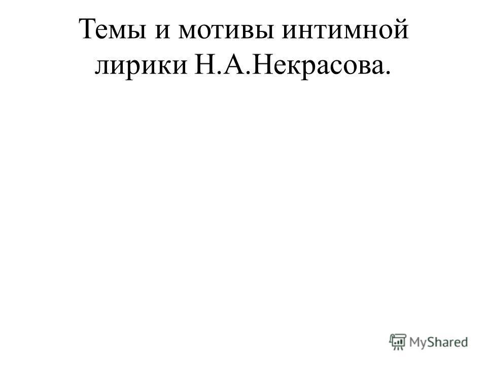 Темы и мотивы интимной лирики Н.А.Некрасова.