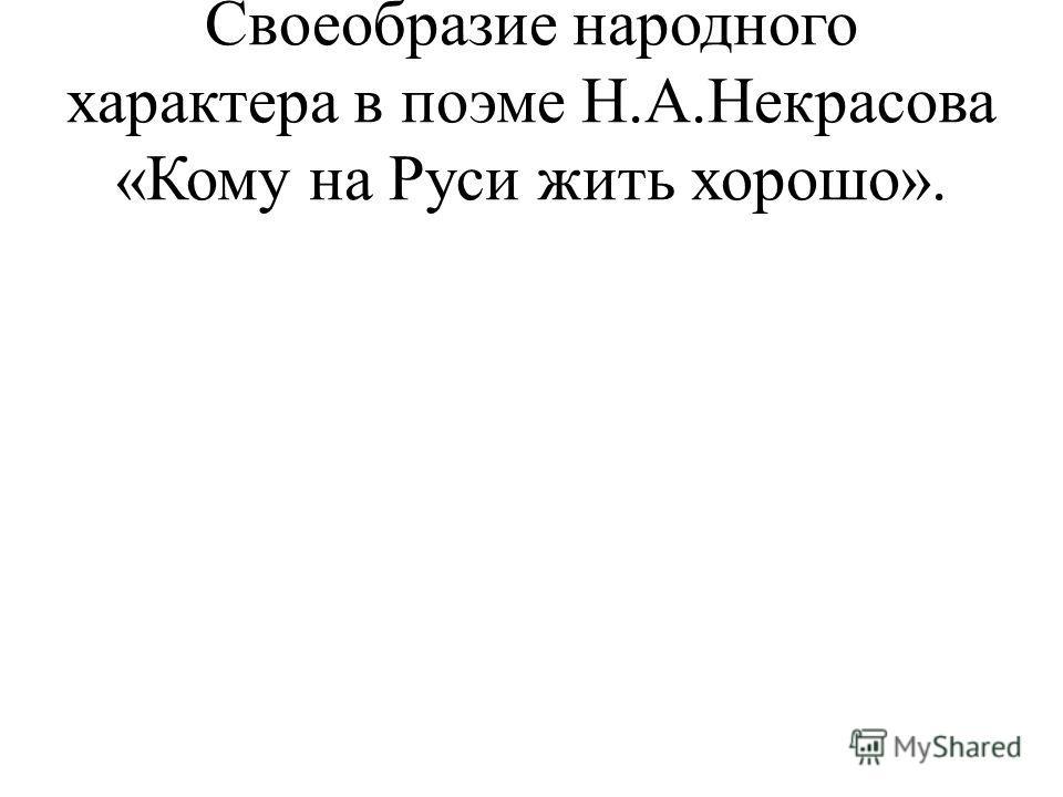 Своеобразие народного характера в поэме Н.А.Некрасова «Кому на Руси жить хорошо».