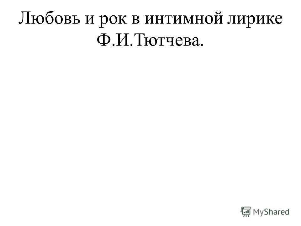 Любовь и рок в интимной лирике Ф.И.Тютчева.