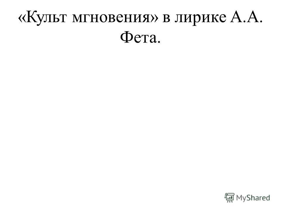 «Культ мгновения» в лирике А.А. Фета.