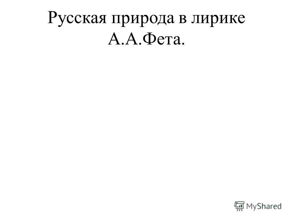 Русская природа в лирике А.А.Фета.