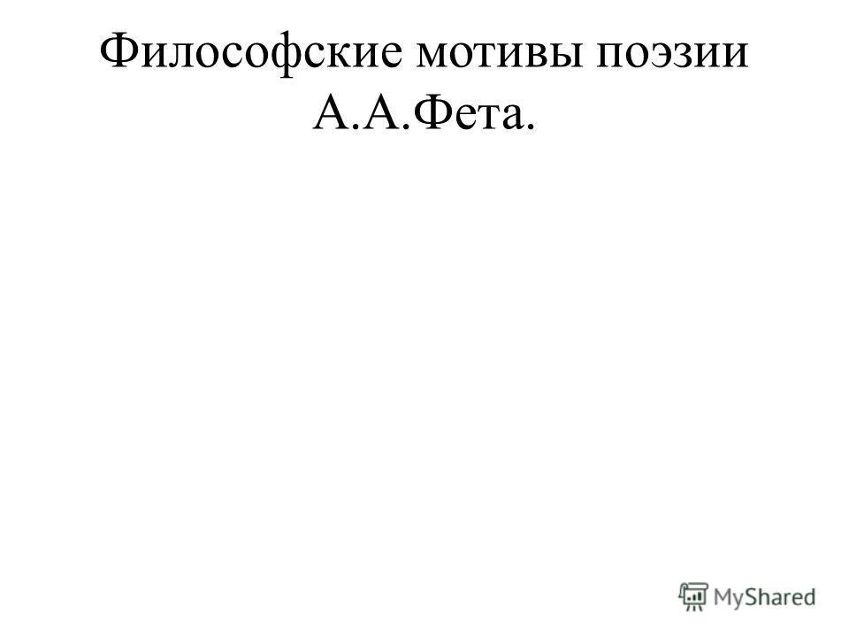 Философские мотивы поэзии А.А.Фета.