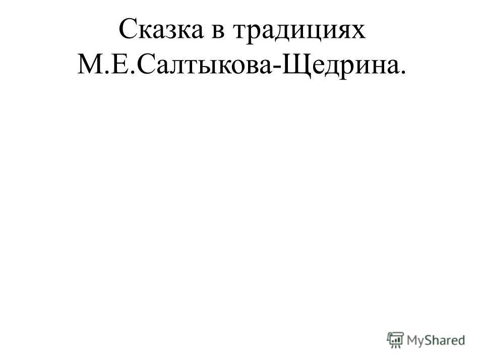 Сказка в традициях М.Е.Салтыкова-Щедрина.