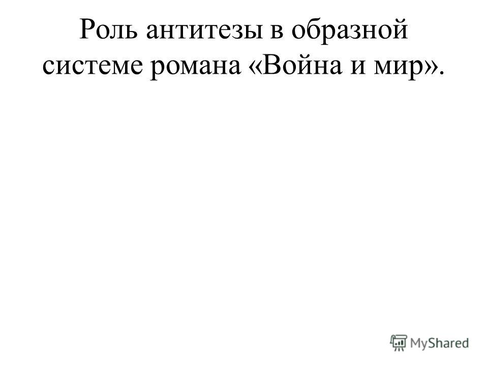 Роль антитезы в образной системе романа «Война и мир».