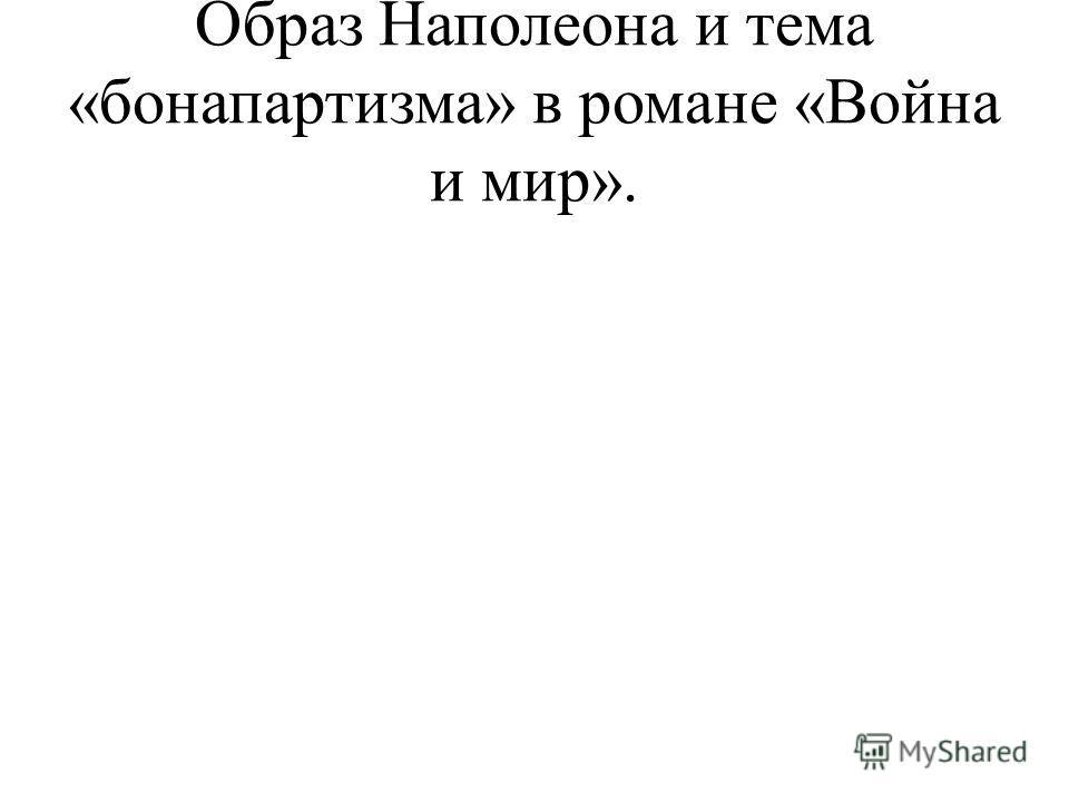 Образ Наполеона и тема «бонапартизма» в романе «Война и мир».