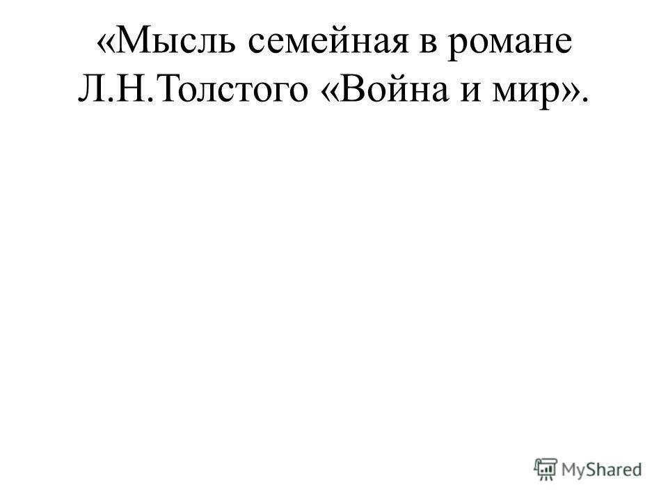 «Мысль семейная в романе Л.Н.Толстого «Война и мир».