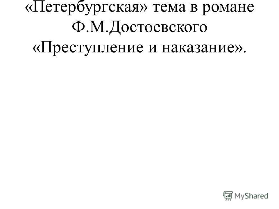 «Петербургская» тема в романе Ф.М.Достоевского «Преступление и наказание».